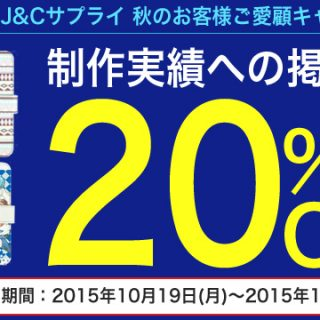 手帳型インクジェット印刷 制作実績掲載20%OFFキャンペーン