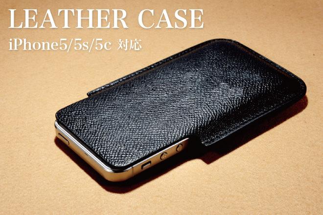 iPhone5/5s/5cのレザーケース・カバー作成
