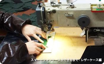 接着したパーツを縫製