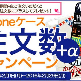 iPhoneケース注文数+αキャンペーン