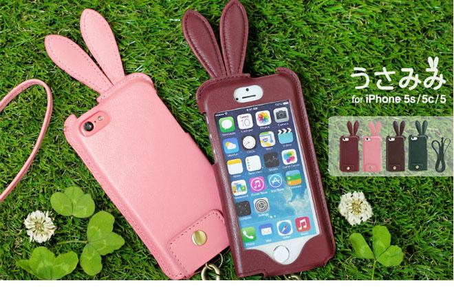 iPhone 5s/5c/5専用 うさみみレザーケース 株式会社Hamee様