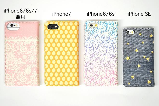 iPhone各機種に対応