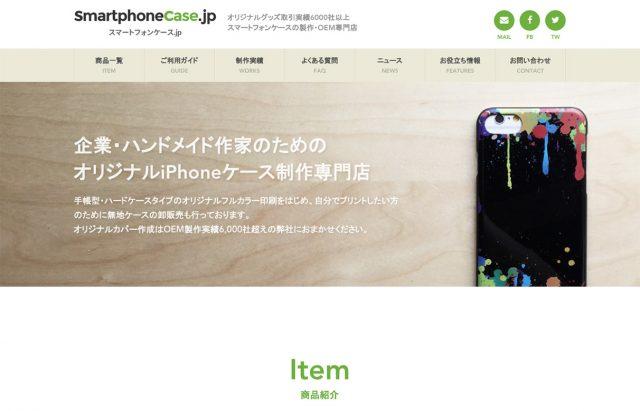 スマートフォンケース.jp