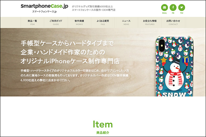 OEM業者でiPhoneケースを作成