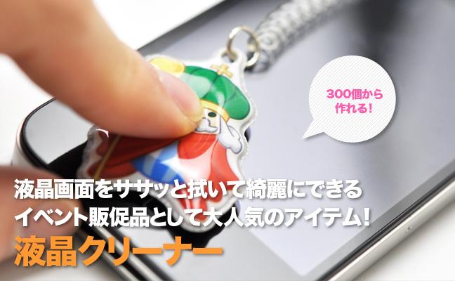 ストラップ液晶クリーナー
