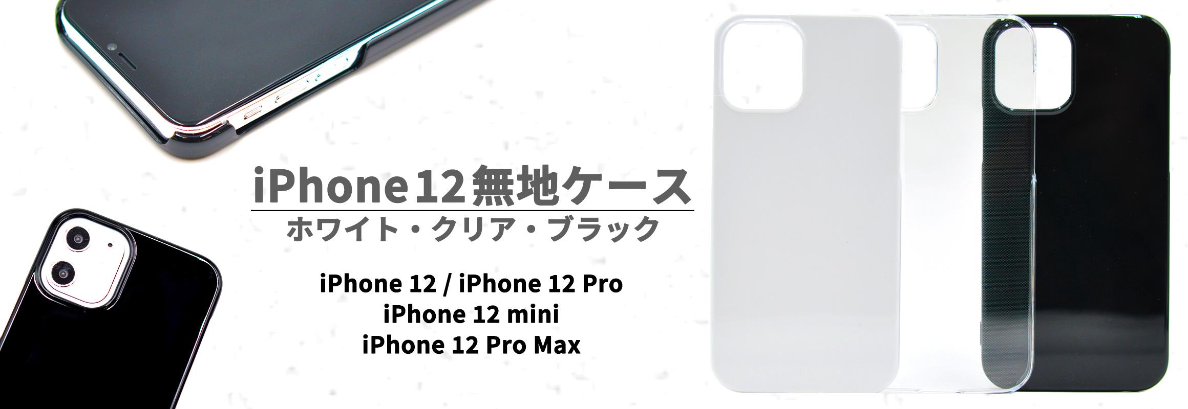 iPhone12 無地ケース